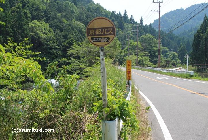 テレビで「究極の免許維持路線」と話題になった京都バスの「江文神社前」バス停
