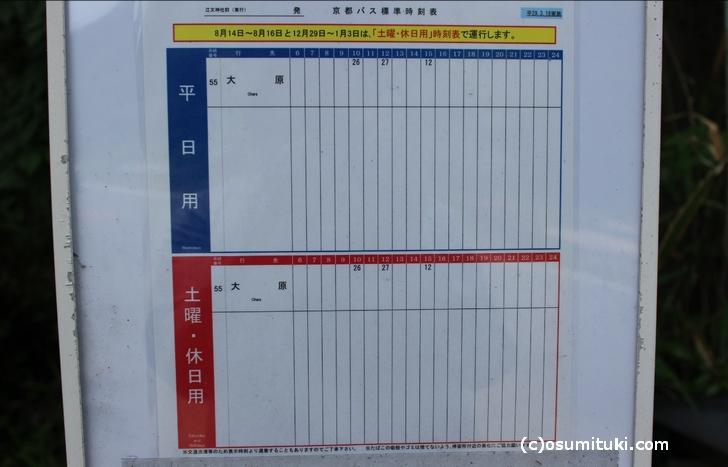 新設された「55系統」の「江文神社前」バス停時刻表