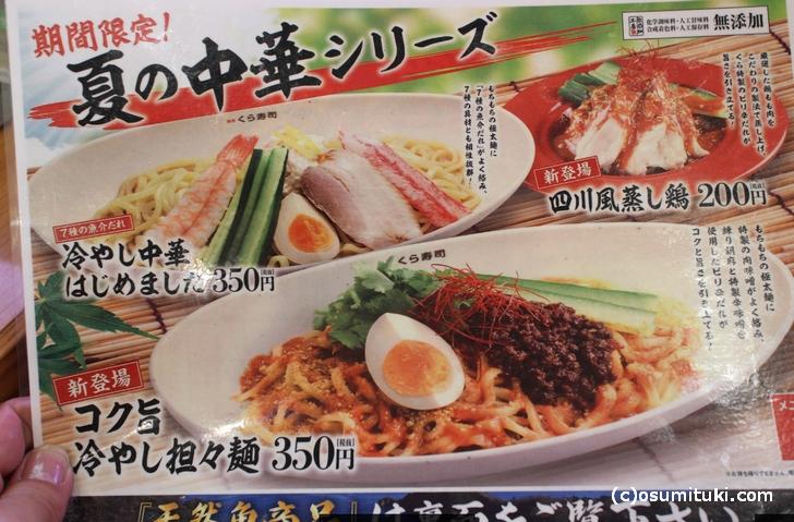 くら寿司が夏の「コク旨冷やし担々麺」を販売開始