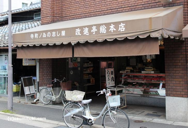 京都の猪肉専門店「改新亭」さん