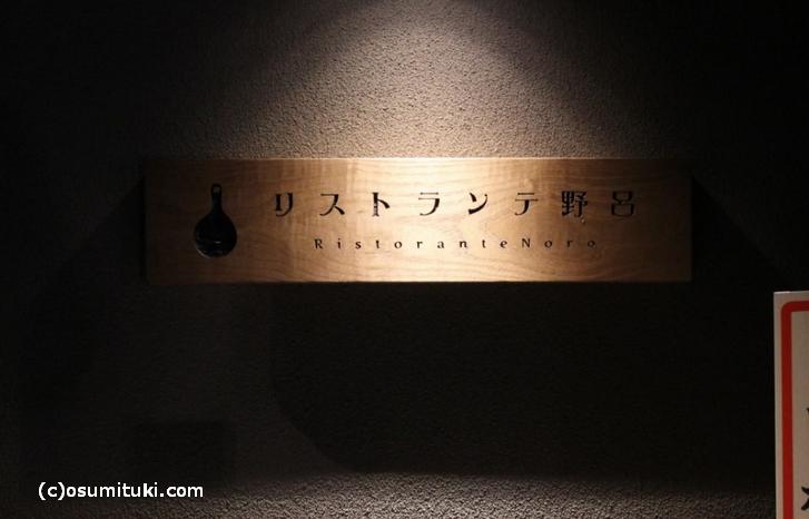 洋食店「レストランテ野呂」というお店
