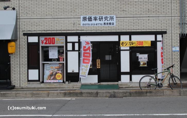 原価率研究所 西京極店