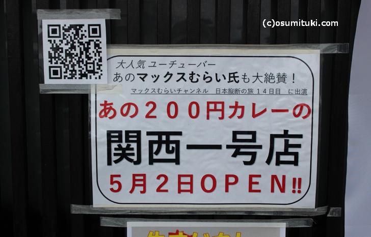 アノ「原価率研究所」が京都でも食べられる