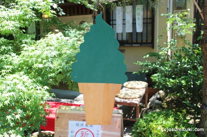 京都の大徳寺に土日限定「抹茶ソフトクリーム」があるらしい