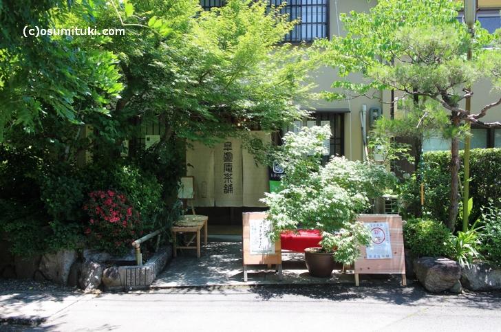 皐盧庵茶舗さんは茶室でお抹茶をいただける専門店です