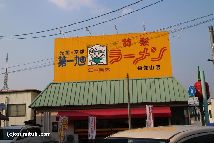 ロゴはチェーンとほぼ同じ「総本家広瀬家 特製ラーメン 第一旭 福知山店」