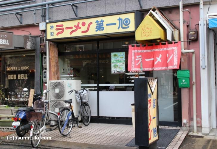 第一旭 熊野店