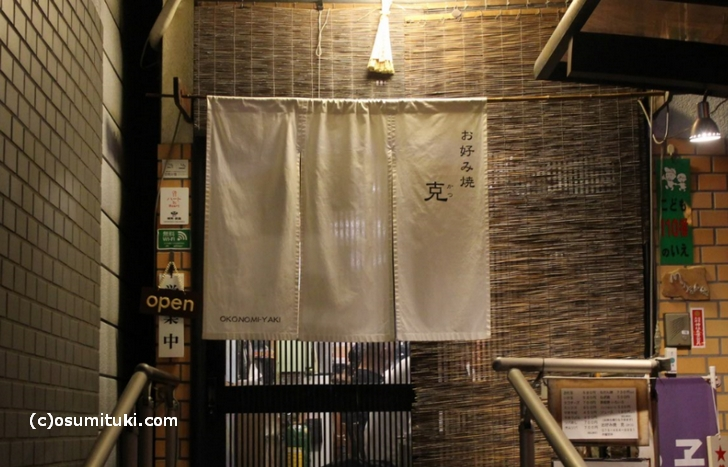 京都「龍安寺」近くにある外国人に人気のお好み焼き店へ
