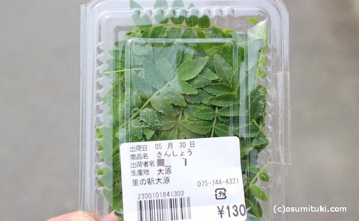 京都では普通にスーパーでも売られています(写真は、山椒の葉=木の芽)
