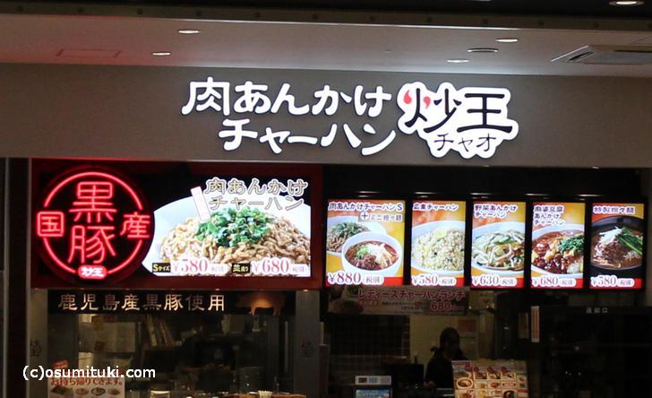 イオンモール京都五条にある「肉あんかけチャーハン」専門店