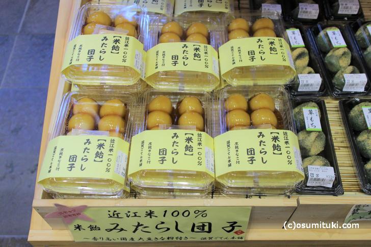 滋賀県の道の駅「妹子の郷」で売られている超巨大みたらし団子
