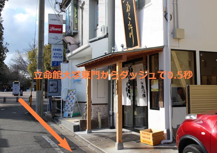 京都にある「二代目 麺家 あくた川」さん