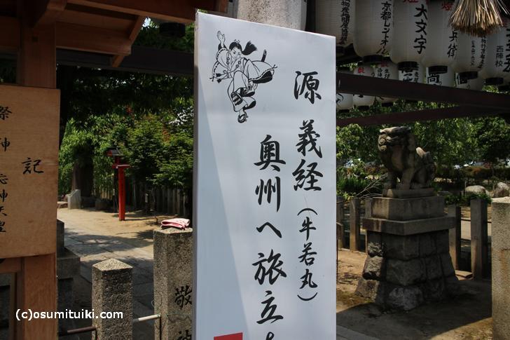 源義経が道中の安全を祈願した京都の神社