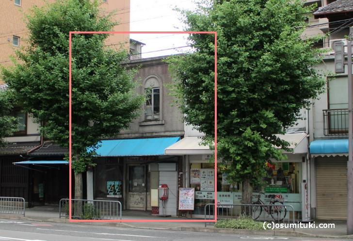 桂弘薬局の看板建築(上京区)