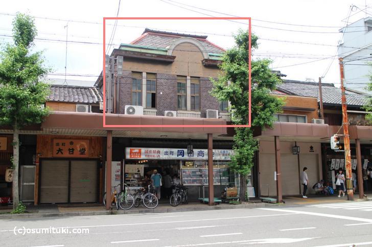 出町柳の精肉店「出町岡田商会」さんは本物の洋風建築です