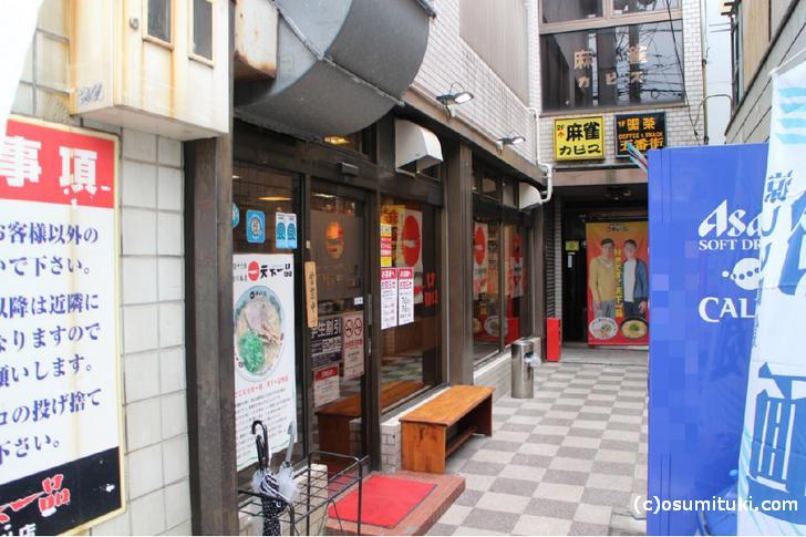 今回は「天下一品 今出川店」(直営店)へ行きました