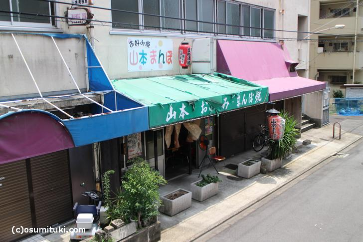 京都で「まんぼ焼き」を食べるなら「山本まんぼ」がオススメ