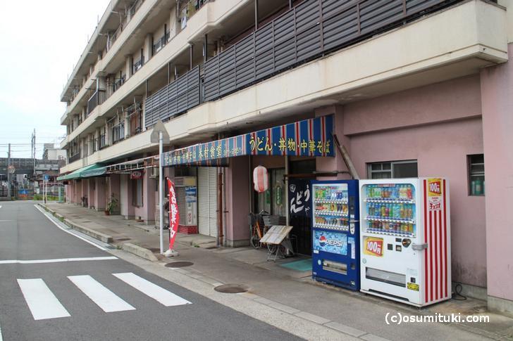 京都駅の東側「崇仁市営住宅」にある「木村食堂」さん