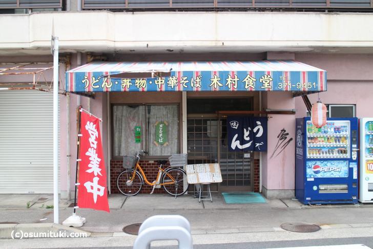 木村食堂 外観