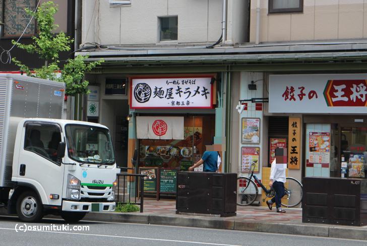 2017年6月19日に新店オープン「麺屋キラメキ 京都三条」