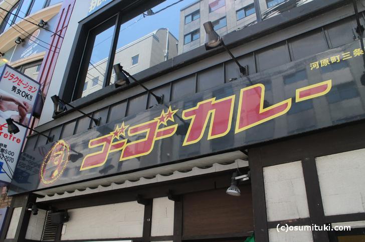 河原町三条・ゴーゴーカレー跡地にラーメン店が新店オープン