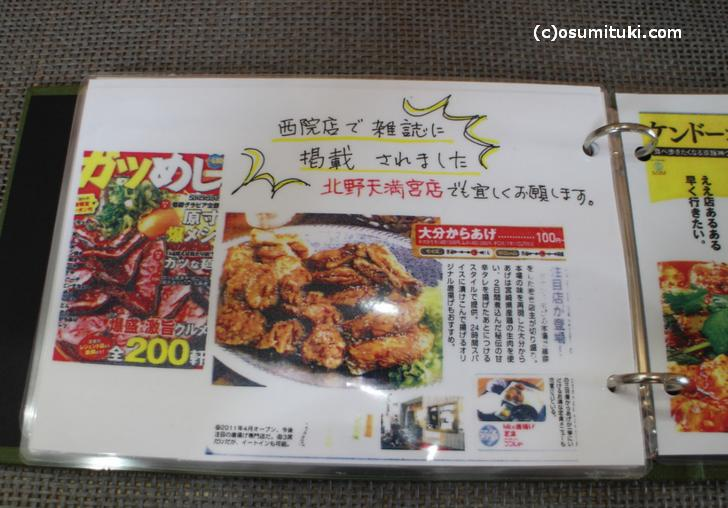 三羽唐 北野天満宮店は雑誌でも紹介された西院店が移転したお店です