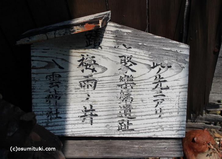 豊臣秀吉の時代「聚楽第」(秀吉の家)の遺跡と書かれています