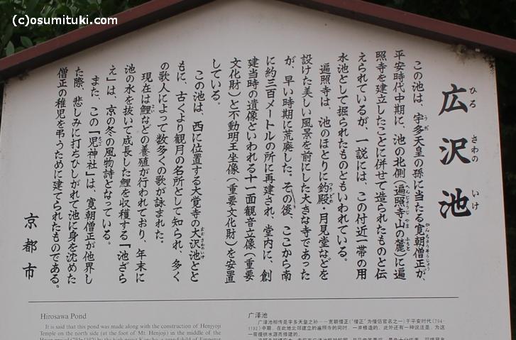 児(ちご)神社の観光案内板