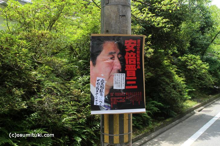 京都市中で大量に発見されているゲリラポスター