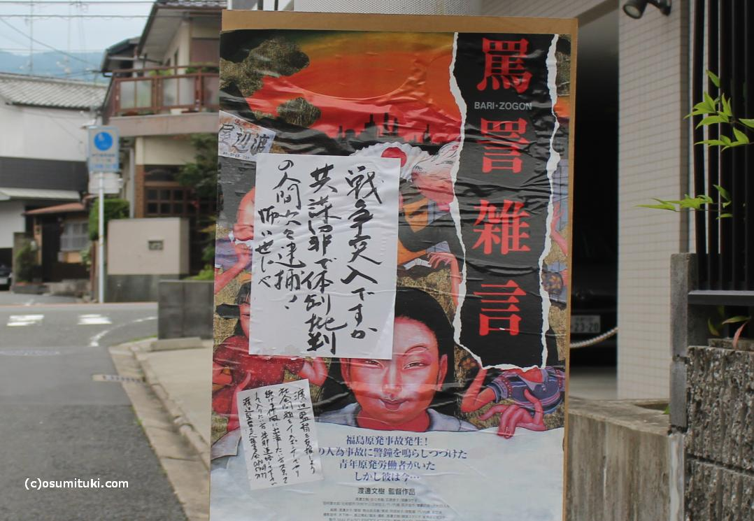 金閣寺近く、きぬかけの路にある別のポスター