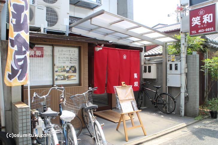 西陣のヒッソリした場所にある和食のお店