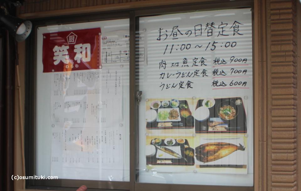 ランチは700円から900円の定食です