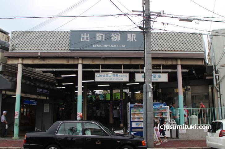 今回は京阪「出町柳駅」の地下コンビニで買いました