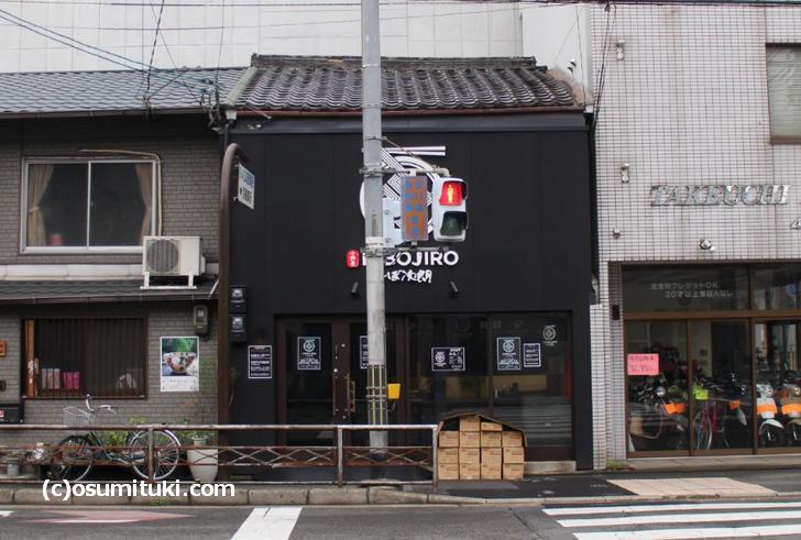 2017年7月18日新店オープン「中野屋にぼ次朗 今出川店」