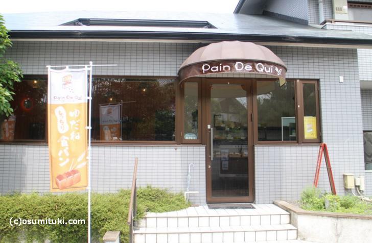 Pain De Qui(パン・ド・キ)外観