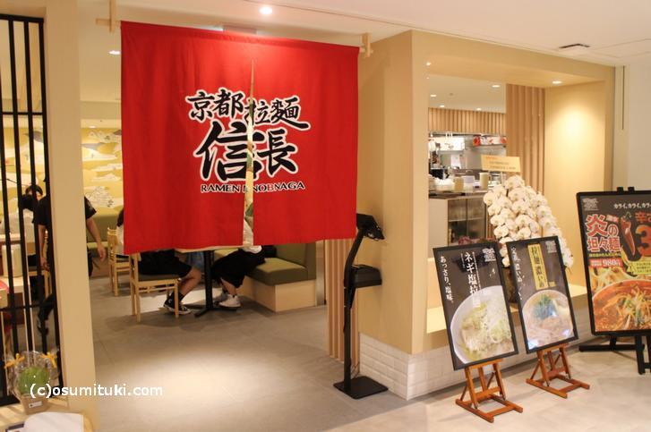 2017年7月12日に新店オープン「京都拉麵 信長 四条河原町店」