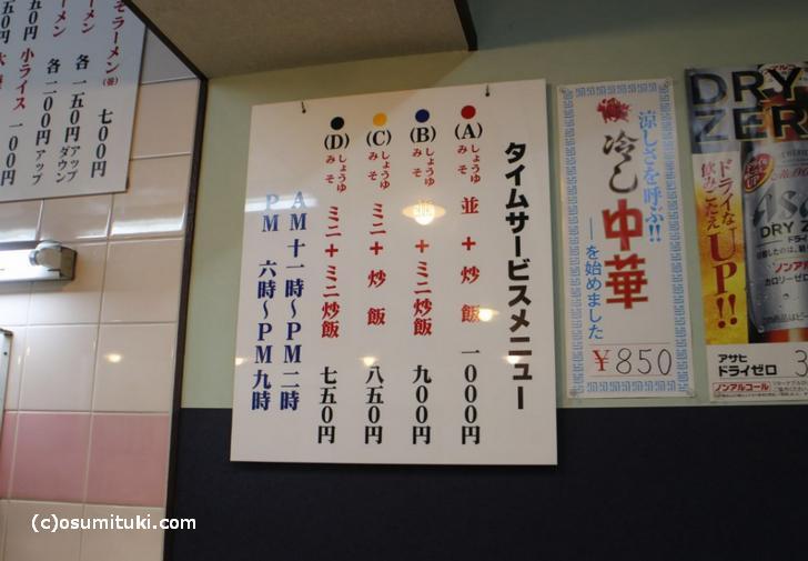 「かみのばし大栄」さんで京都ラーメンの王道を食べてきました