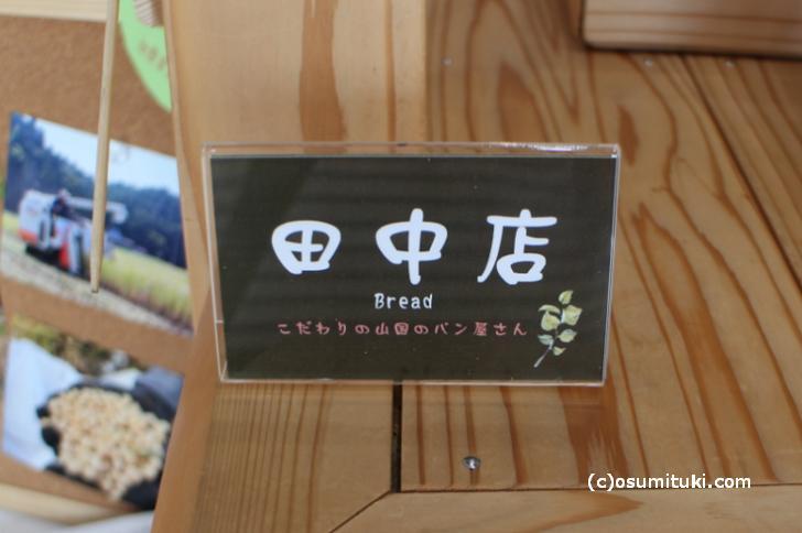 京北の田中店(たなかみせ)、実店舗はありませんが道の駅で購入可能です