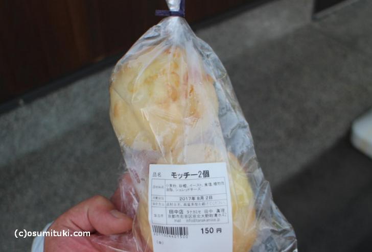 モッチー 150円を食べてみましょう!