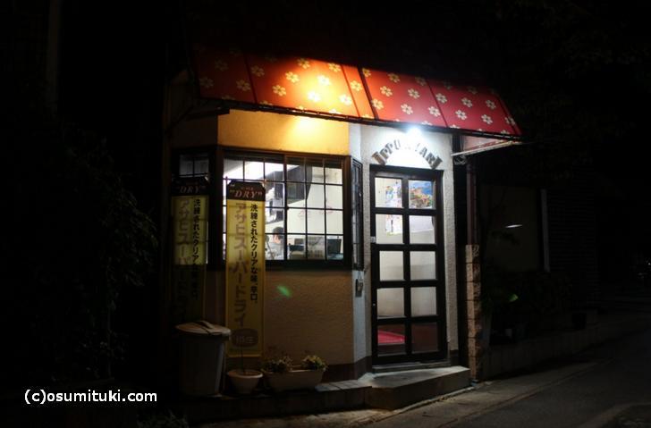 一本槍(京都・嵯峨)深夜営業の様子