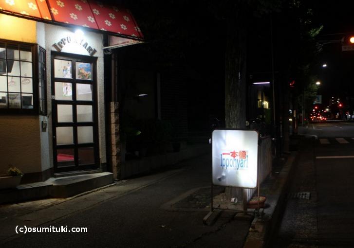 丸太町通沿いですがラーメン店とは書かれていません