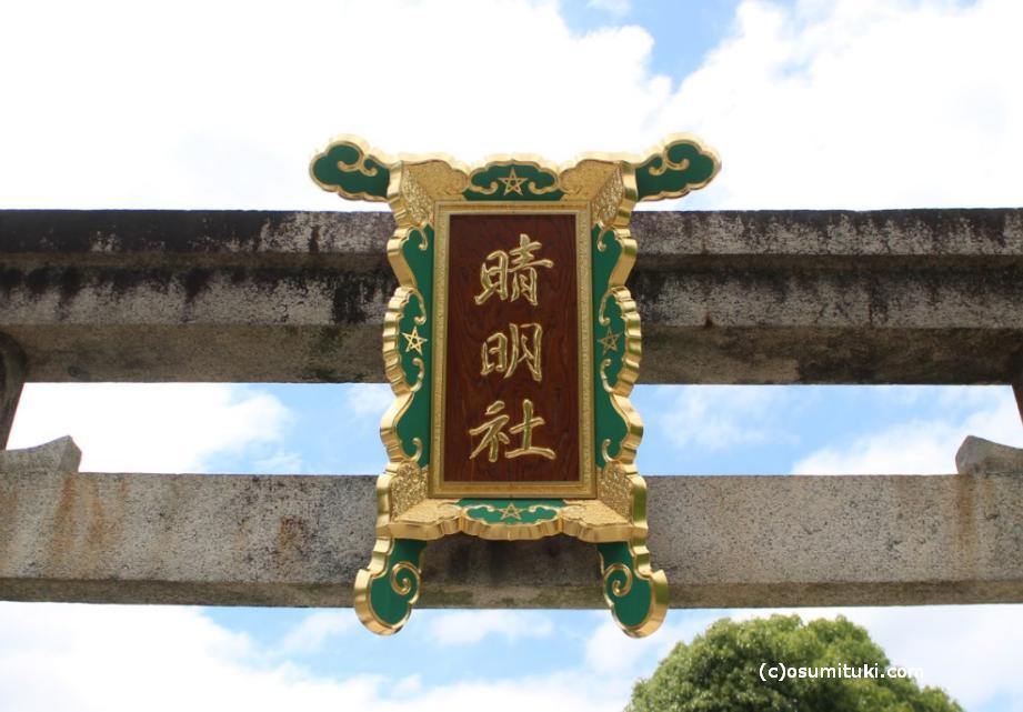 晴明神社が『歴史秘話ヒストリア』で紹介されます