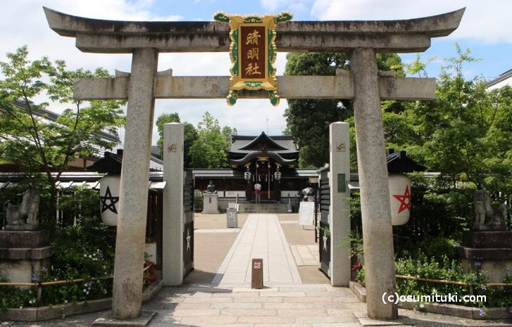 現在の「晴明神社」は堀川通に面しています