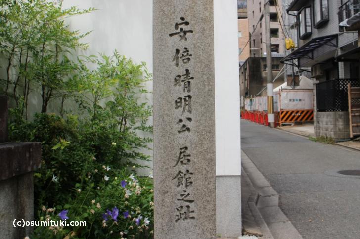 晴明神社は安倍晴明の屋敷跡に創建されました