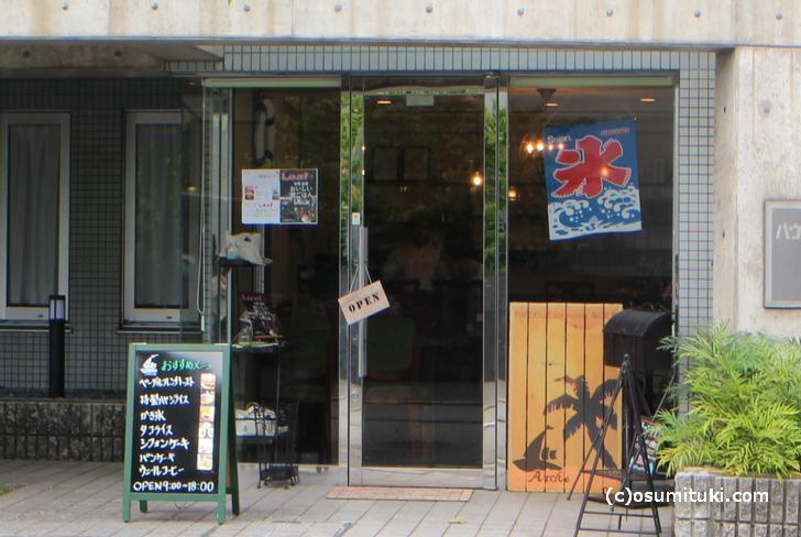 オープンしたばかりの西賀茂の新店「アルシェ」さん
