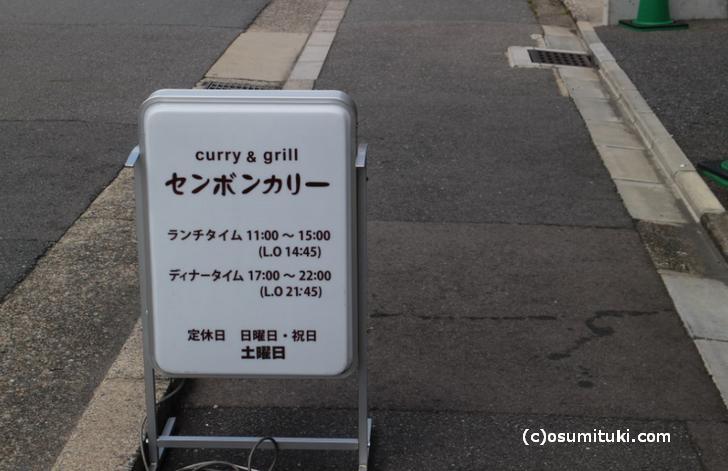 京都の「センボンカリー」