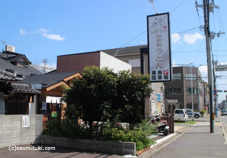 京都の「自家製うどん さんたく」は讃岐うどん店です