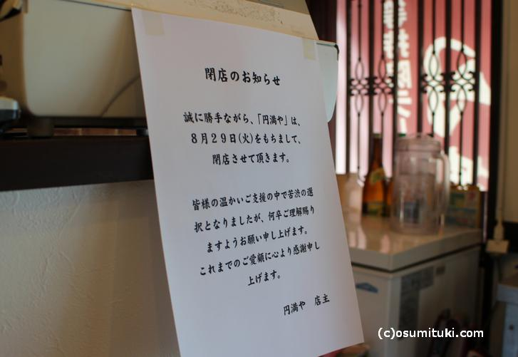 京都ラーメン「等持院ラーメン円満や」8月29日で閉店