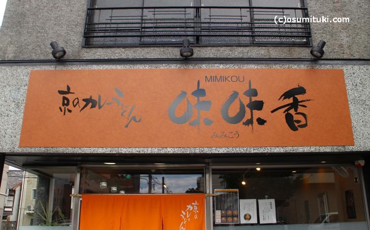祇園のカレーうどん屋さんが丸太町通に新店オープン
