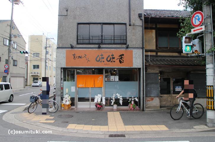 味味香 丸太町七本松店 外観